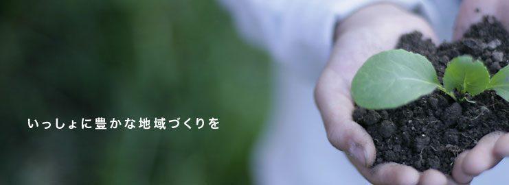 一般財団法人日本グラウンドワーク協会